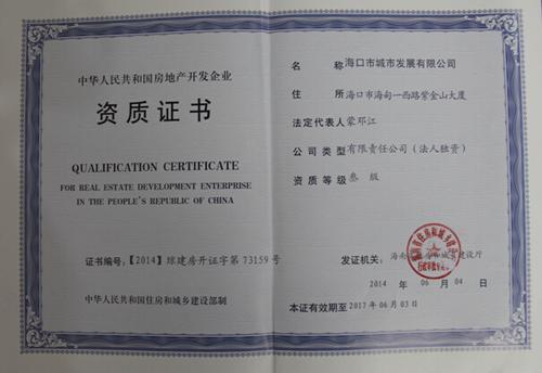 城发公司成功荣获三级房地产开发企业资质证书