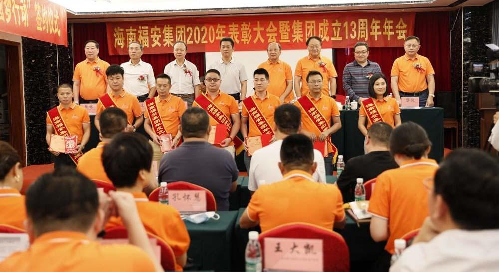 海南福安集团2020年表彰大会暨集团成立13周年年会圆满举行