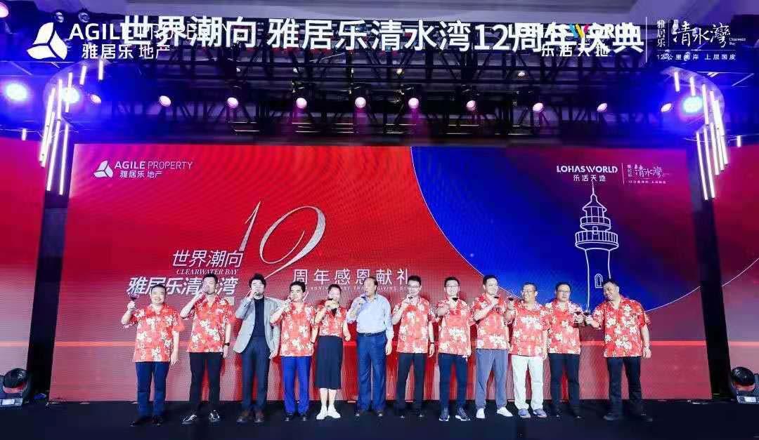 雅居乐清水湾举行12周年庆典