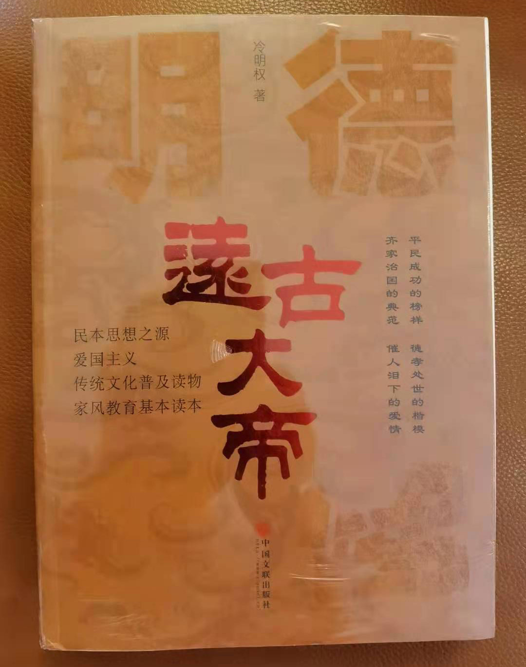 冷明权先生讲解《尧舜禹时代与中华民族文明的起源》